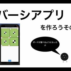 Flutterで売れるアプリを作ってみようPart7 いろんなボードで遊べるようにする
