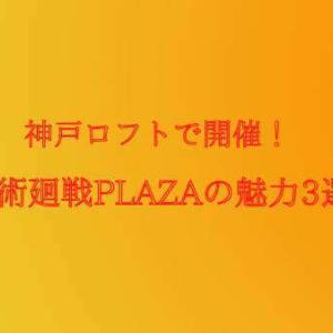 入場無料の呪術廻戦PLAZAが神戸ロフトで開催。魅力3選を紹介!