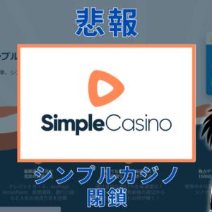 """【悲報】""""シンプルカジノ""""閉鎖!!カジノミーへアカウント以降へ"""