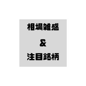 日経平均株価は3万円回復!9月24日相場雑感と注目銘柄