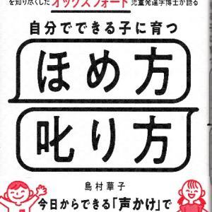【おすす育児本】モンテッソーリ教育に学ぶ!ほめ方・叱り方のポイント