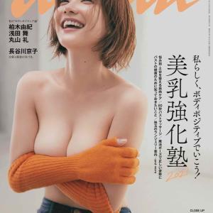 <倉科カナ>下着姿で大人の魅力 「anan」裏表紙でも美ボディー披露