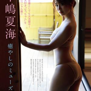 「ふんわり美バスト」元AKB48平嶋夏海(29)、濡れ肌セクシーな入浴ショット公開!