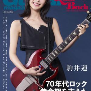 特集「70年代ロック黄金期を支えた忘れえぬギタリスト11人」『ギター・マガジン・レイドバックVol.8』