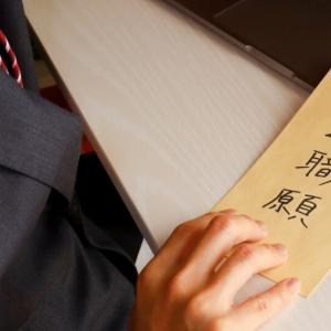 【就職→僅か2カ月半で退社】部長の自宅まで押しかけ、奥様にご挨拶した話。