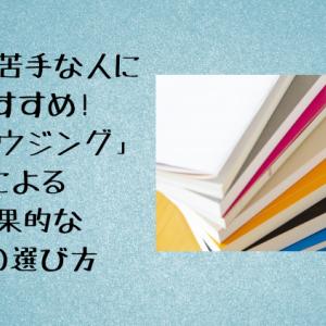 読書が苦手な人におすすめ!「ブラウジング」による効果的な本の選び方