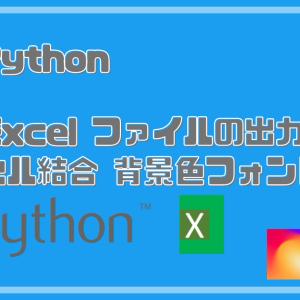 Python Excel ファイルの出力 サンプルソース セル結合 背景色フォント等