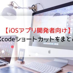 【iOSアプリ開発者向け】MacやXcodeショートカットをまとめてみた