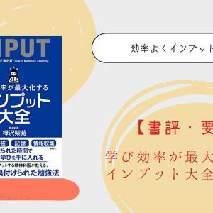 【書評・要約】インプット大全〜アウトプット前提!インプット術を学ぶ〜