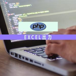 PHP Excel出力PhpSpreadsheetを基礎