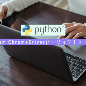 Python Selenium ChromeDriverバージョンエラー解決法