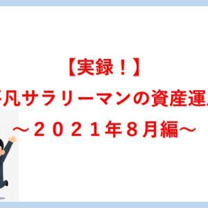 平凡サラリーマンの資産運用~2021/8~