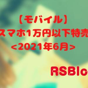 【モバイル】MVNOスマホ1万円以下特売情報!