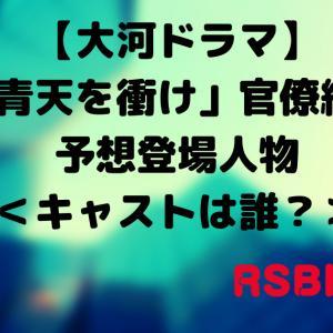 【大河ドラマ】「青天を衝け」官僚編!予想登場人物<キャストは誰?>