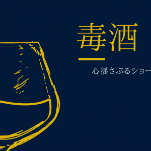 【フリー小説】毒酒 #6