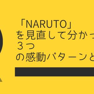 【ネタバレ注意】「NARUTO」を見直して分かった!感動を生み出す方法とは?