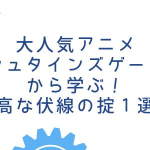 【ネタバレ注意】大人気アニメ「シュタインズゲート」から学ぶ!最高な伏線の掟1選!