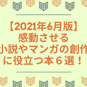 【2021年6月版】小説やマンガで感動させるのに役立つ本6選!