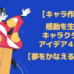 【キャラ作成】感動を生むキャラクターアイデア4選!【夢をかなえるゾウ編】