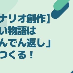 【シナリオ創作】面白い物語は「どんでん返し」からつくる!