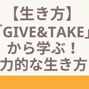 【生き方】「GIVE&TAKE」から学ぶ!魅力的な生き方!