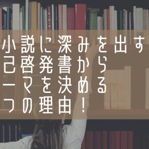 【小説に深みを出す】自己啓発書からテーマを決める3つの理由!