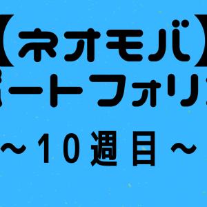 投資初心者のネオモバポートフォリオ【10週目】