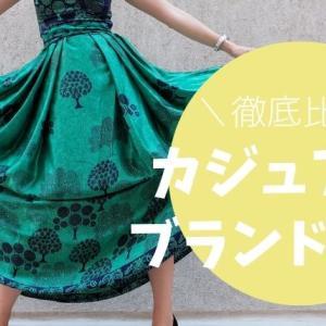 カジュアルブランドの服の買取が得意な4店舗を徹底比較!