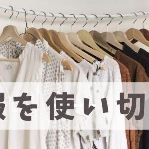 服を使い切るためにやることを解説。少ないもので暮らしたいあなたへ