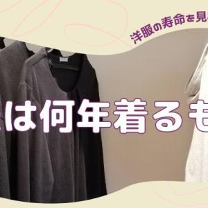 洋服は何年着るもの?服の寿命が気になるあなたへ