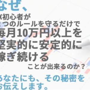 FX-LINEマガジン【FX-M】|詐欺?口コミは?
