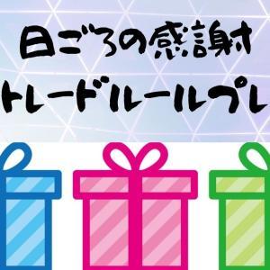 FXオリジナルトレードルールプレゼント&(オリジナルEAプレゼント企画)|VOL1