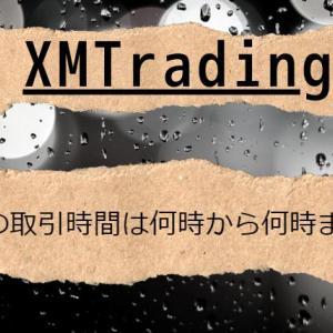 XMの取引時間は? 土曜日何時まで?MT4での表示はどうなる?