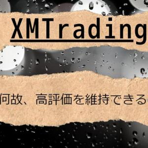 XMの評判 高評価を維持する7つの理由とは?