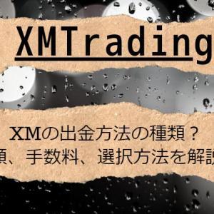 XMの出金方法 手順、手数料、選択方法を解説!