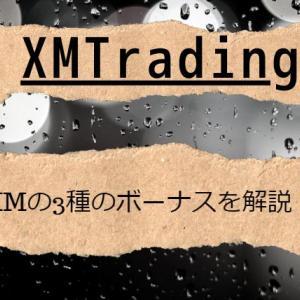 XMの入金ボーナス・新規口座開設ボーナス・ロイヤルティプログラムを解説。