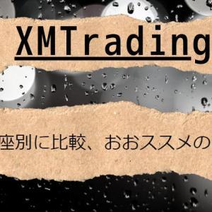XMを口座タイプに比較 あなたにおススメする口座はどれか?