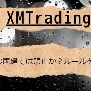 XMで両建て 禁止されている?トレードルールを徹底解説!