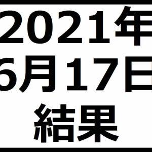 2021年6月17日結果 含み損は一時-70万円超え