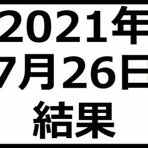 2021年7月26日結果