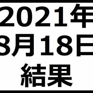2021年8月18日結果 相場転換ならうれしいが・・・