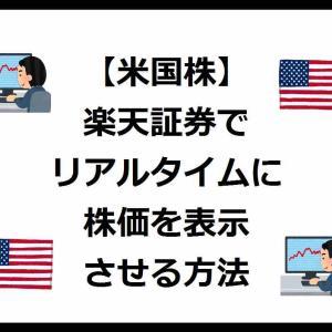 【米国株】楽天証券でリアルタイムに株価を表示させる方法