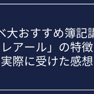 リベ大(両学長)おすすめ簿記講座「クレアール」の特徴7選+実際に使用した感想