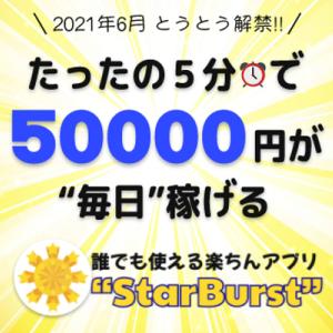 Star Burst(スターバースト) 中森れいな は怪しい副業詐欺?楽ちんアプリで毎日5万円稼げる?登録して徹底検証!