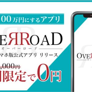 OVERROAD(オーバーロード) は怪しい副業詐欺?Anthemの焼き直し案件!?登録して徹底検証します!