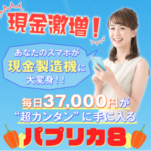 パプリカ8 加藤夏美 は怪しい副業詐欺?夢の即金アプリで毎日37,000円は嘘?徹底検証します!