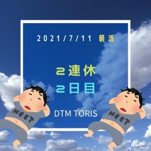 【複製】2連休初日