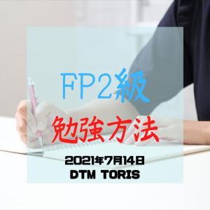 【独学】FP2級勉強方法
