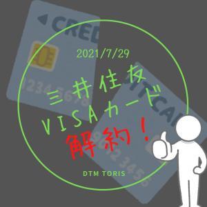 三井住友VISAカードをようやく解約