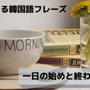 すぐ使える韓国語フレーズ 「おはよう」&「おやすみ」